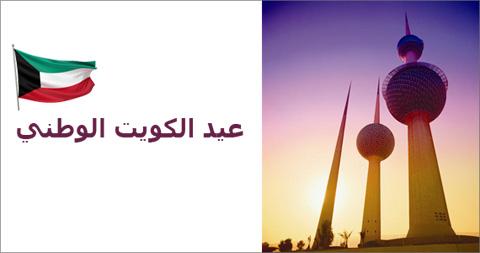 العيد الوطني وفيديو العيد الوطني الكويت