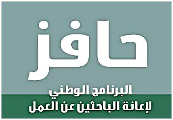 رابط موقع حافز الجديد http://www.hafiz.gov.sa/HRDFWeb/