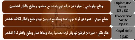 اسعار ابراج المريديان المكرمة والمعتمرين 1435ه /2014م