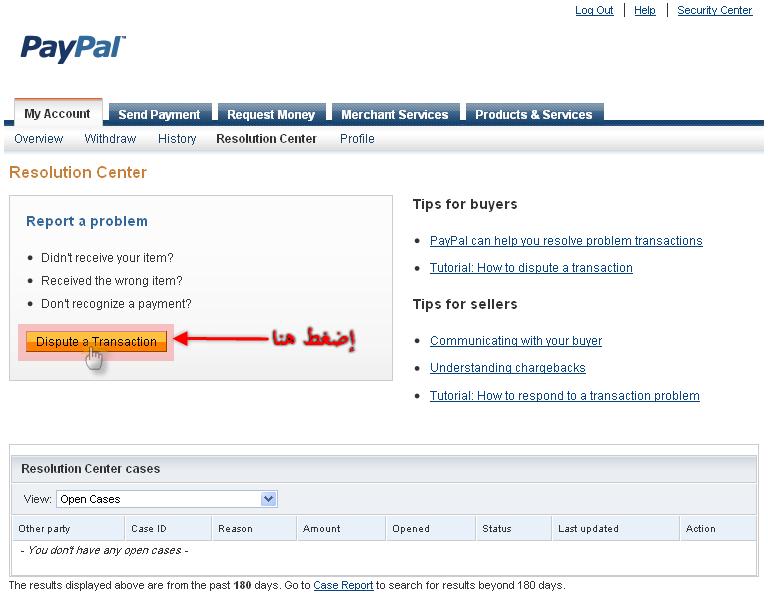 طريقة رفع القضية الباي بال PayPal