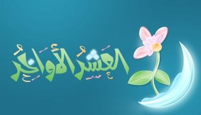 ادعية العشر الاواخر رمضان 2012