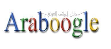 محركات البحث محركات البحث العربية محركات البحث العربية