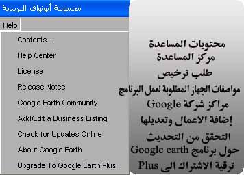 برنامجGoogle Earth الرائع
