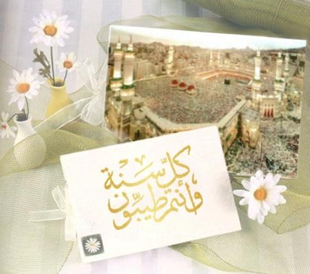 متحركة الفطر المبارك 2012 بطاقات الفطر 2012 بطائق