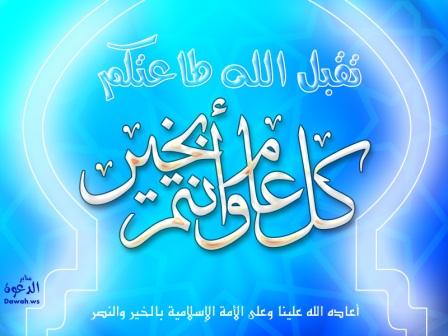 وسائط متحركة لعيد الفطر المبارك 2012 اجمل بطاقات