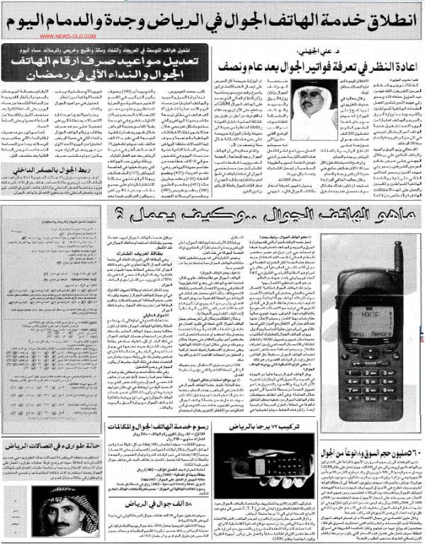 صورة الجوال السعودية قبل سنة خبر اطلاق خدمة