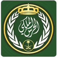اعلان قيادة الحرس الملكي وظائف برتبة جندي بمؤهل