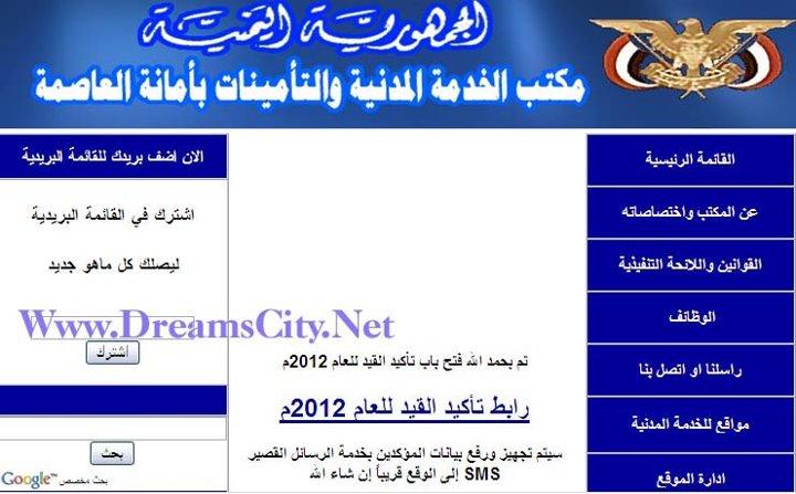 تجديد الخدمة المدنية 2012 تأكيد القيد 2012