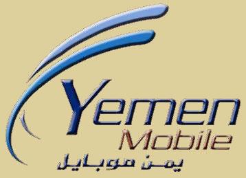 دليل الهاتف الشامل في اليمن باصداراته