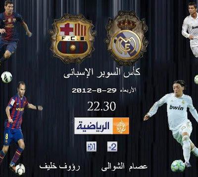 روابط مباراة وبرشلونة السوبر الاربعاء 29/8/2012