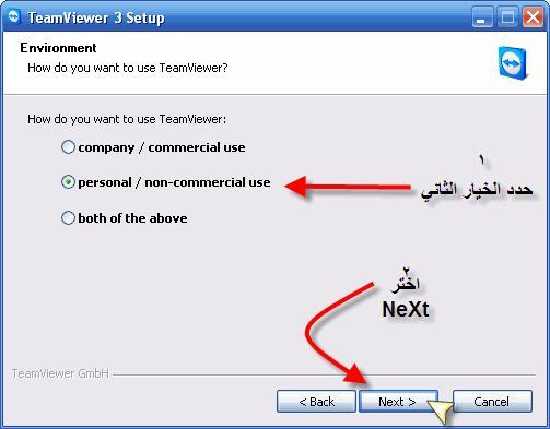 برنامج باجهزة الكمبيوتر الانترنتTeamViewer