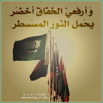 رمزيات اليوم الوطني السعودي للبلاك