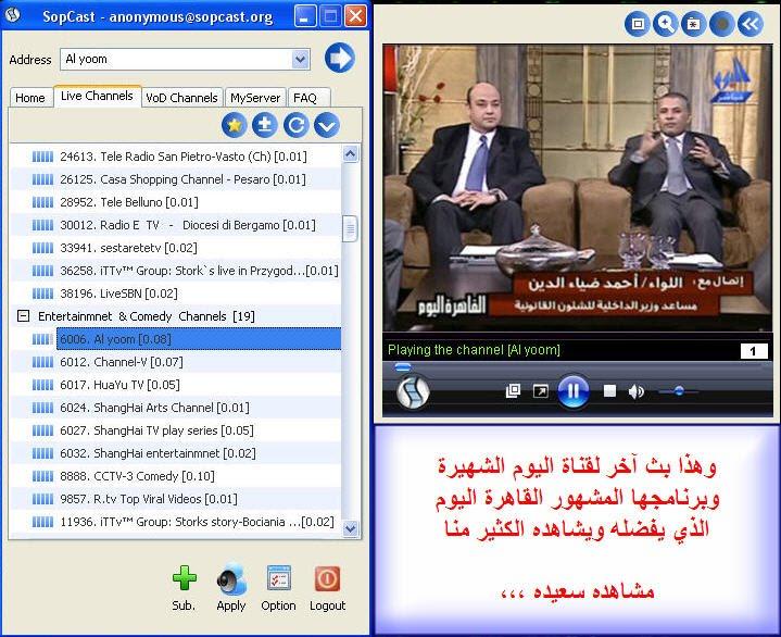 sopcast aljazeera sport