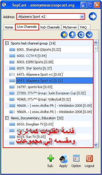 برنامج SopCast اصدار لمشاهده والمشفره بورتابل
