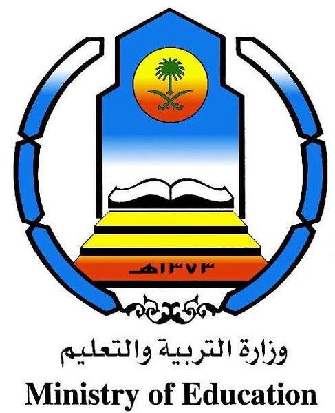 الجديد للمراحل الدراسية المعتمد التربية والتعليم المملكة 2012