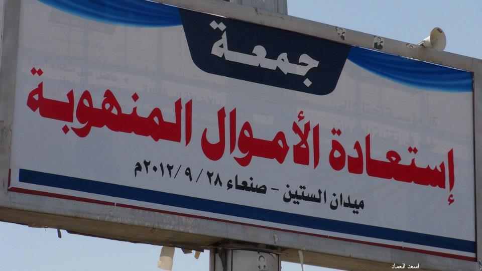 استعادة الاموال المنهوبة 28/9/2012 صنعاء
