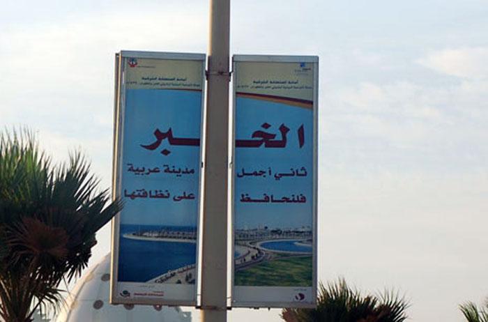 الخبر الخليج