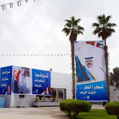 استقبال الامير القطري فلسطين 2012