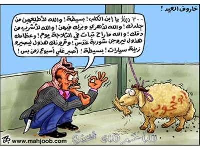 الاضحى المبارك بمناسبة استقبال الاضحى المبارك 2012