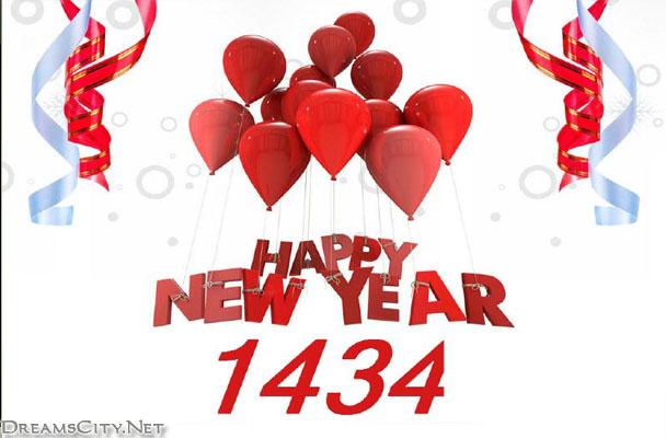 العام الهجري الجديد