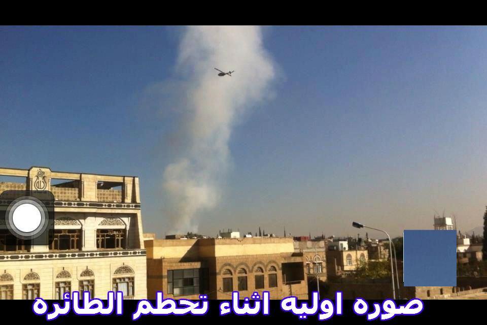 يوتيوب وصور سقوط طائرة نقل عسكرية صنعاء بمنطقة