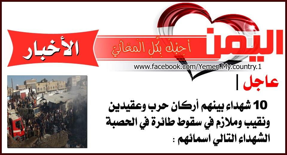 اخبار الشهداء الطائرة العسكرية بصنعاء
