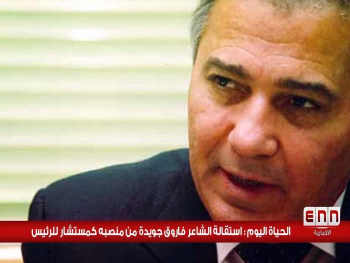 اخبار استقالة الشاعر فاروق كمستشار للرئيس