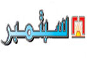 الصحف اليمنية