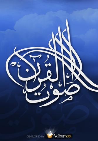 تطبيق القرآن للايفون