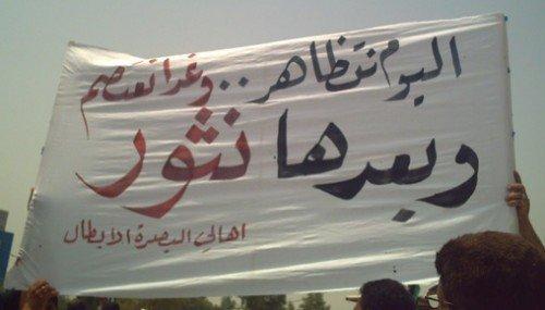 اخبار العارق 27-12-2012 المظاهرات العراق