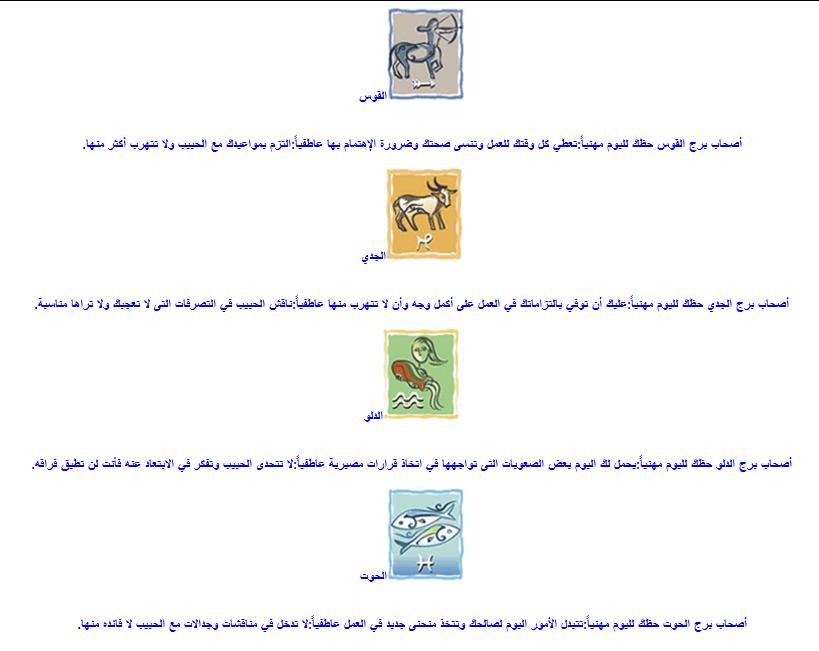 حظك يوم الجمعة 4/1/2013