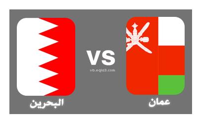 مباراة البحرين