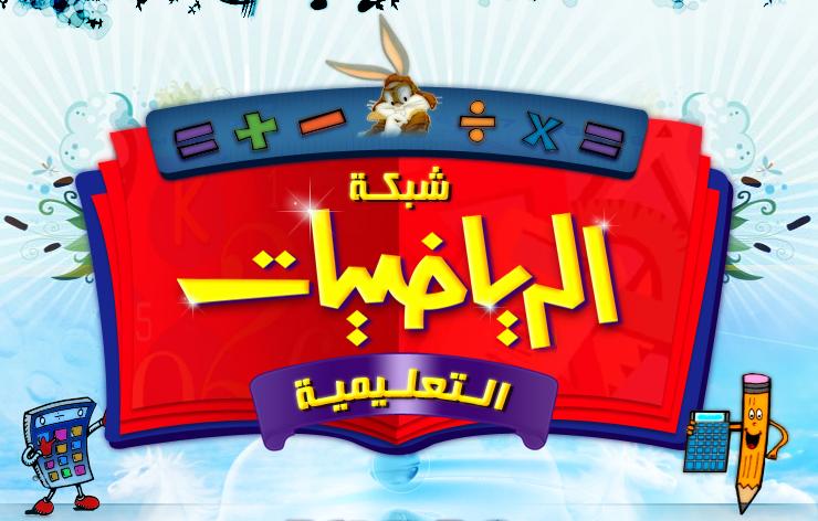 موقع شبكه الرياضيات التعليميه للمدرس صالح الديني