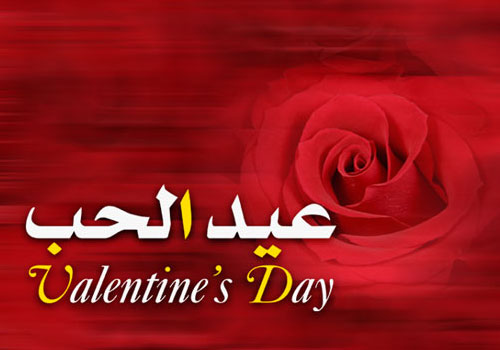 اجمل رسائل وعشق خليجية كشخةلعيد الحب 2013