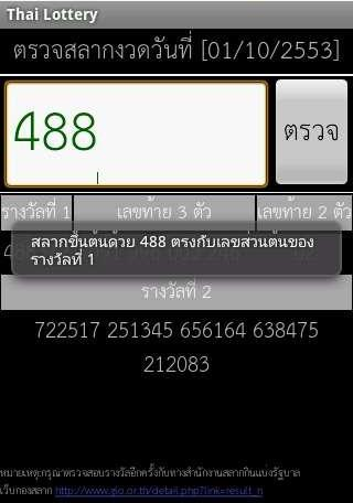 thai lottery لوتري تايلند