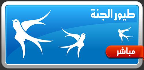 تحميل تطبيق قناة طيور الجنة مباشر على الاندرويد