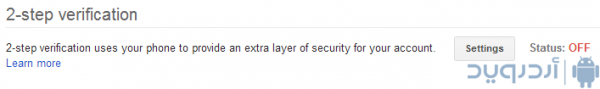 """بتفعيل """"التحقق بخطوتين"""" لحماية حسابك والخدمات السحابية الأخرى"""
