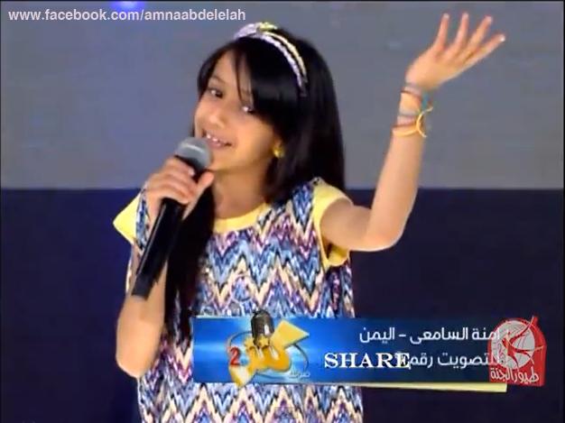 صور امنة السامعي المشتركة اليمنية برنامج صوتك كنز