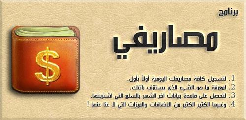 تحميل اربعة تطبيقات عربية رائعة ومجانية لأجهزة الاندرويد