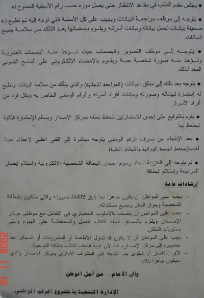 خطوات الحصول الرقم الوطني ليبيا