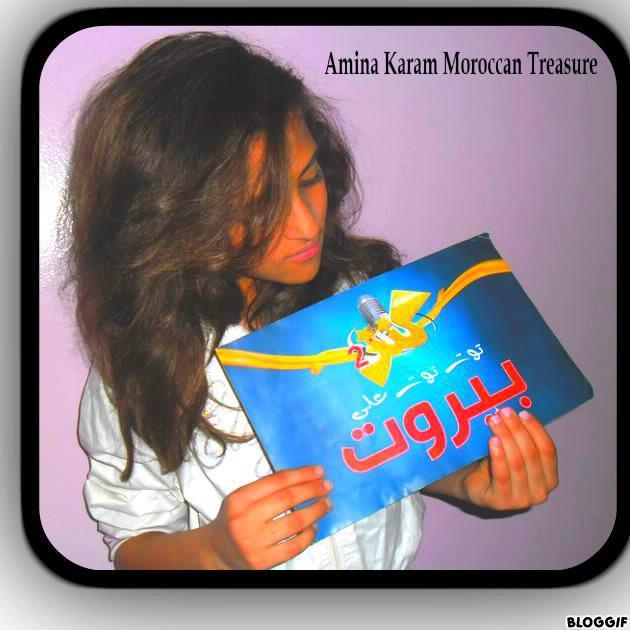 صور امينه كرم المشتركه المغربيه برنامج صوتك كنز