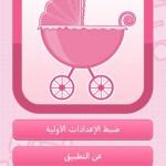 تطبيق لتنظيم الحمل