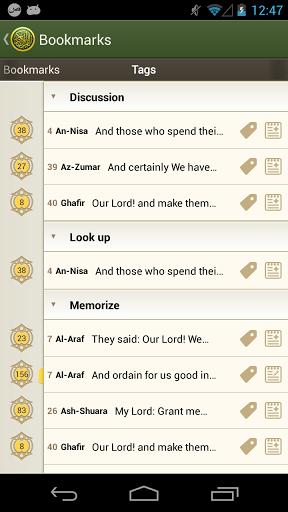 تحديث تطبيق iQuran بالأدعية القرآنية والكثير الميزات
