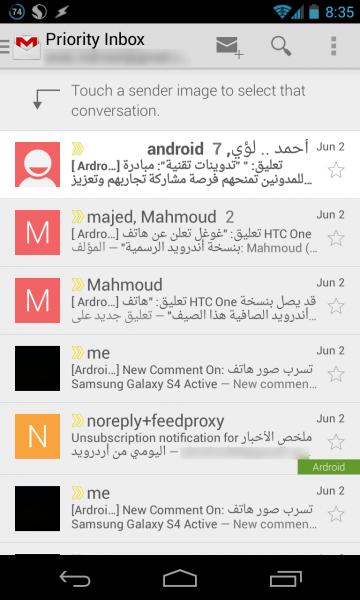 تحميل النسخة الجديدة تطبيقGmail لأندرويد