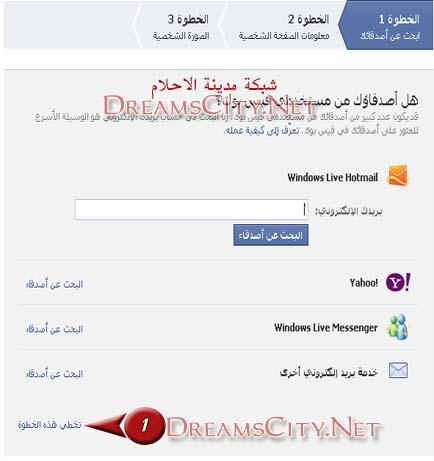 tds uvfd فيس بوك عربى شرح التسجيل فيس