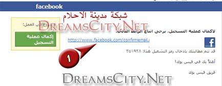 موقع الفيس بوك FaceBook انشاء حساب على الفيسبوك