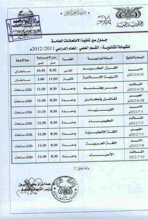 الامتحانات الثانويه العامه والشهاده الاعداديه 2011 _2012