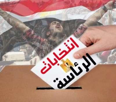 الانتخابات المصرية انتخابات الرئاسة
