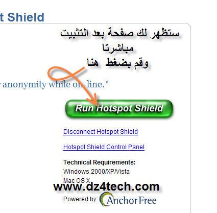 برنامج المواقع (Hotspot Shield Launch)
