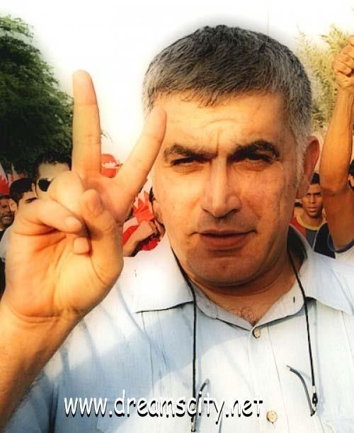 الحقوقي البحريني